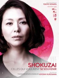 Shokuzai-souvenir-2013